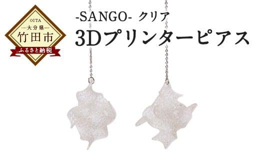 3Dプリンター ピアス -SANGO- クリア