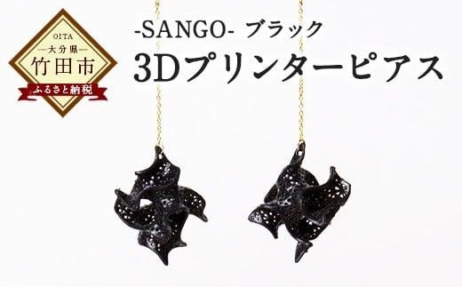 3Dプリンター ピアス -SANGO- ブラック