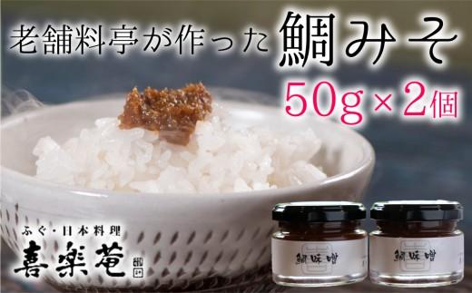 老舗料亭の味。喜楽庵特製「鯛味噌」(50g)×2瓶
