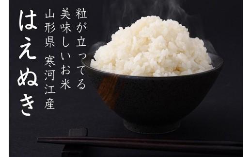 はえぬきは、米の食味ランキングにおいて「外観」、「香り」、「味」、「粘り」、「硬さ」などの総合評価で高い評価を得ているお米です。