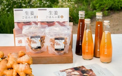 生姜ごはん×2袋、シロップ(200ml)×2本、ソーダ×2本、生姜糖×2袋のセット