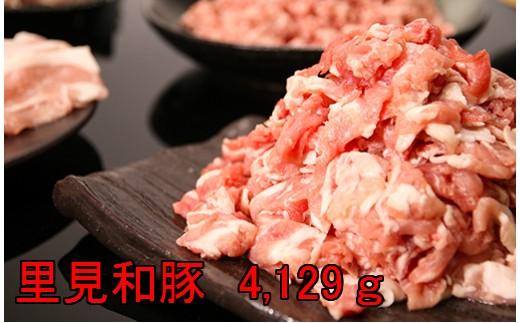 里見和豚 良い肉(4,129g)小間切れ、挽肉、モモ、ロース、バラ計4kg小分け[№5651-0405]