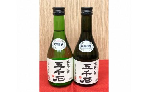 No.033 下野乃國「五千石」吟醸&純米吟醸セットA / お酒 日本酒 純米吟醸酒 栃木県 特産品
