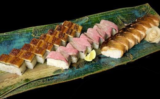 (冷凍)平宗謹製棒ずし3種詰め合わせ<国産鰻・大和牛・焼鯖>【1072926】