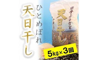 ☆全3回定期便☆ 天日干しひとめぼれ5kg×3カ月 岩手県奥州市産  頒布会