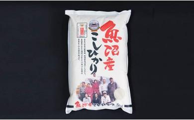 津南産コシヒカリ 減農薬・減化学肥料栽培米