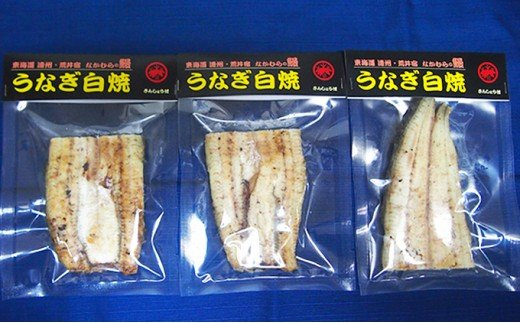 [№5810-0385]うなぎ専門店「中村商店」のうなぎ白焼 3パック