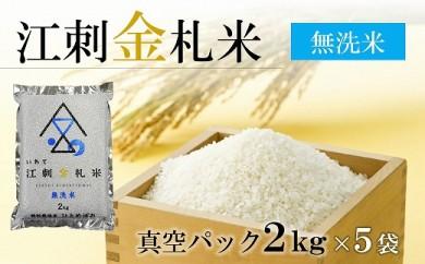 【無洗米】江刺金札米ひとめぼれ無洗パック米 2kg×5袋 特別栽培米