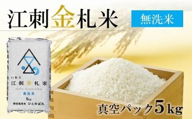 【無洗米】江刺金札米ひとめぼれ 無洗パック米 5kg  特別栽培米