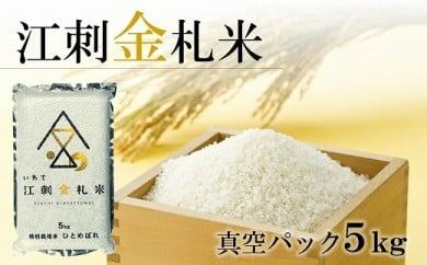 江刺金札米ひとめぼれパック米 5kg 特別栽培米