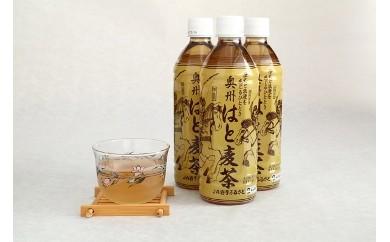 はと麦茶ペットボトル(500ml×24本) 奥州市衣川産はと麦100%使用