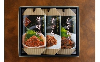 専門店の味!!前沢牛 牛味噌・しぐれ煮・そぼろ