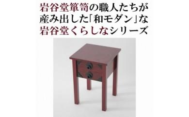 岩谷堂くらしな スツール(引出し 2段) 岩谷堂箪笥職人製作 伝統工芸品