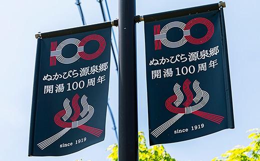 [010-C10]ぬかびら源泉郷宿泊・体験クーポン