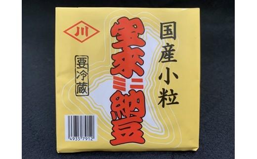 国産小粒大豆使用。小粒でやわらか!
