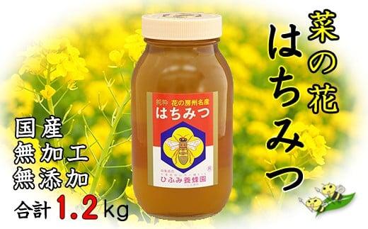 【017-001】ひふみ養蜂園 菜の花みつ1,200g
