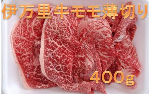J108伊万里牛モモ薄切り 400g