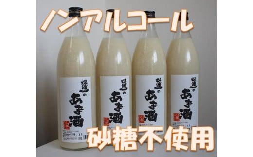 D071酒蔵で造ったノンアルコール無添加甘酒900ml×4本セット