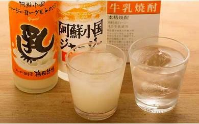ジャージー牛乳焼酎・ヨーグルトリキュールセット