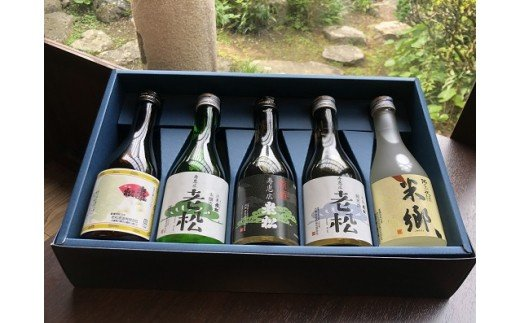 A1 日本酒発祥の地「老松ほろよいセット」