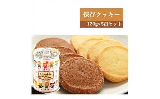 街のケーキ屋さんが作った美味しい保存クッキー5缶セット