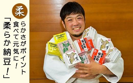こだわりの納豆4種50パックセット