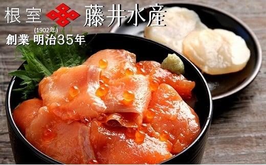 B-42014 <鮭匠ふじい>サーモン丼の具6P(帆立入)