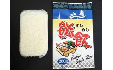 特別栽培魚沼産コシヒカリ使用 包装米飯鮨飯20個セット