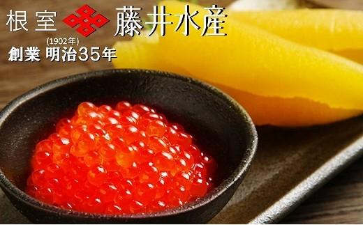 B-42018 <鮭匠ふじい>いくら300g・味付数の子300g