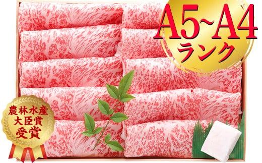 上総の特選牛肉「かずさ和牛」すき焼き肉430g〈君津〉