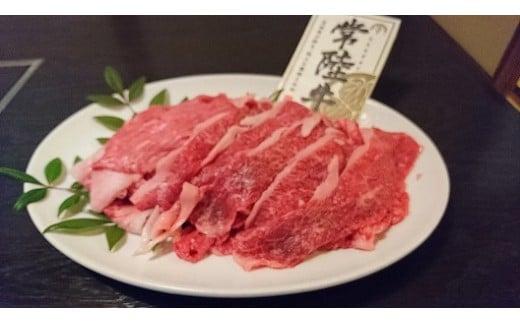 常陸牛焼肉用カルビ(200g)オリジナルソース付
