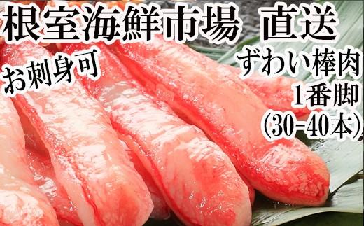 C-28002 根室海鮮市場<直送>お刺身用ずわいがに棒肉500g×2P(計30~40本)