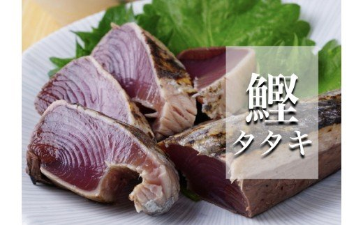 C21-191 古澤水産 鰹のタタキ1.6㎏(16人前)