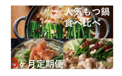 【定期便/3ヶ月連続お届け】博多もつ鍋(3人前) 食べ比べ_KB0001