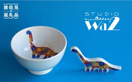 【波佐見焼】KIDS DINO 飯碗・箸置き ブラキオサウルス【studio wani】