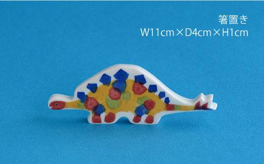 KIDS DINO 飯碗・箸置き ステゴサウルス