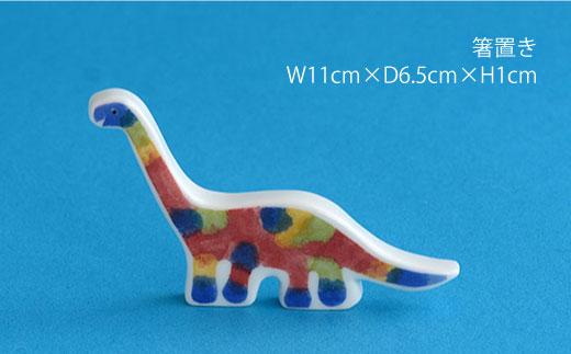 KIDS DINO 飯碗・箸置き ブラキオサウルス