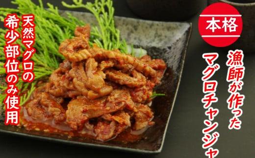 珍味まぐろの胃袋(ワタ)チャンジャ風【100g×4】【常温】