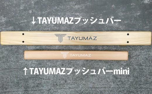 TAYUMAZプッシュアップバーとプッシュアップバーミニの比較