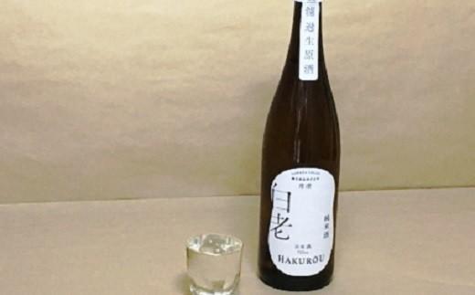 碧南の米農家さんが作った自然栽培米のみを使った生原酒 白老 H055-002