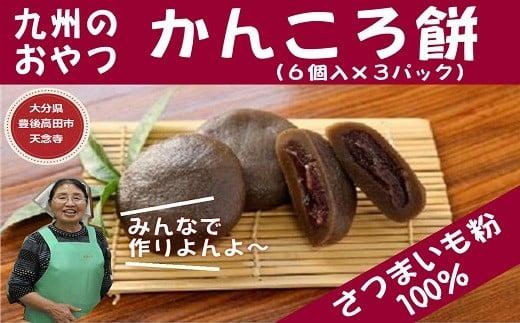 B-27 仏の里 豊後高田かんころ餅(6ヶ入り真空パック詰×3ヶ)