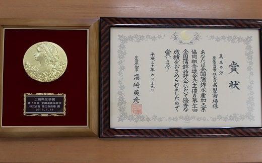 写真は、高田魚市場の真玉の汐が受賞した広島県知事賞