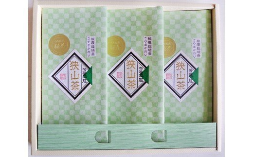 No.053 老舗農家の茶畑からの贈り物 深蒸し狭山茶 A 80g×3袋 / お茶 緑茶 茶葉 煎茶 埼玉県 特産