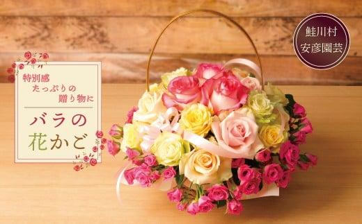 贈り物に最適! バラの花かご