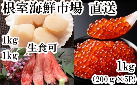 D-11008 刺身用ずわいがに棒肉1kg、天然刺身用ほたて貝柱1kg、いくら醤油漬け1kg