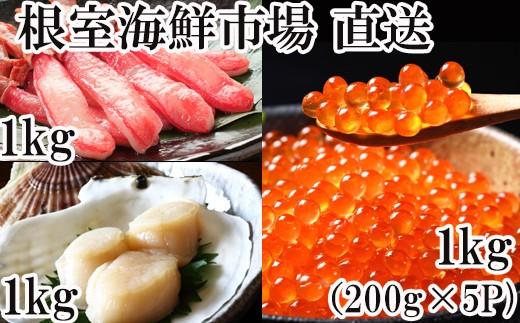 D-28008 根室海鮮市場<直送>刺身用ずわいがに棒肉1kg、天然刺身用ほたて貝柱1kg、いくら醤油漬け(秋鮭卵)1kg
