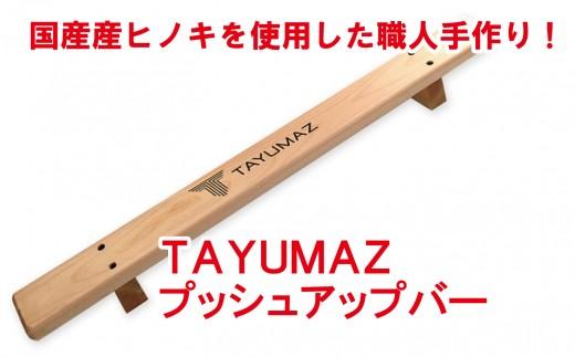 プロレスラーも愛用しているという「TAYUMAZプッシュアップバー」。朝霞市の職人が一つひとつ丁寧にお作りしてお届けします。