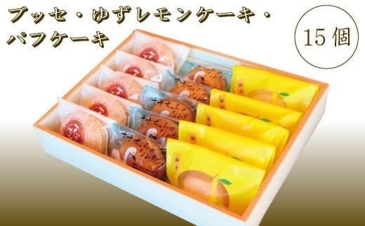 006c004 ブッセ・ゆずレモンケーキ・パフケーキ 15個入セット