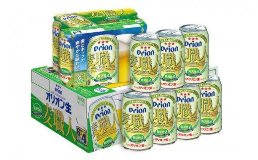 オリオン麦職人350ml缶・24本