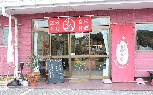 創業90年の吉田米屋。玄米もち、玄米甘酒も作っています。